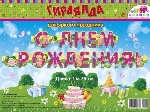 """Гирлянда """"С днем рождения"""" с мишками"""