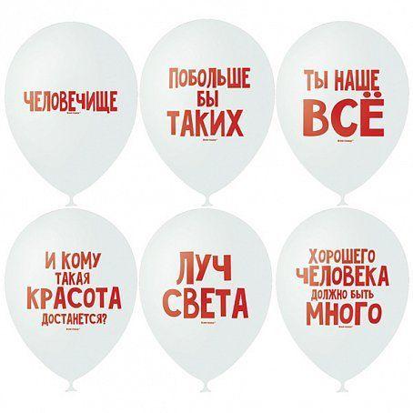 "Гелиевый шар ""Хвалебный"""
